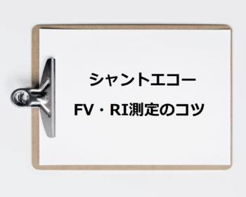 シャントエコー FV・RI測定のコツ