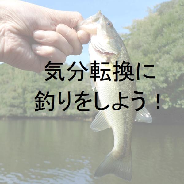 気分転換に釣りをしよう!