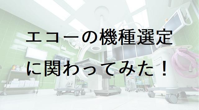 シャントエコー用超音波画像診断装置の選定に関わってみた!