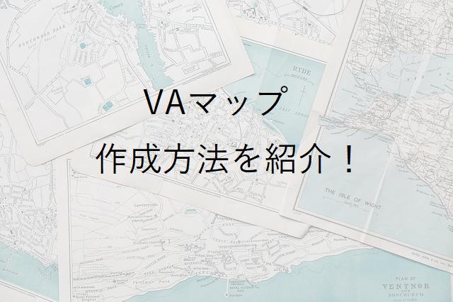 VA管理や穿刺に役立つ情報満載!VAマップ作成方法について