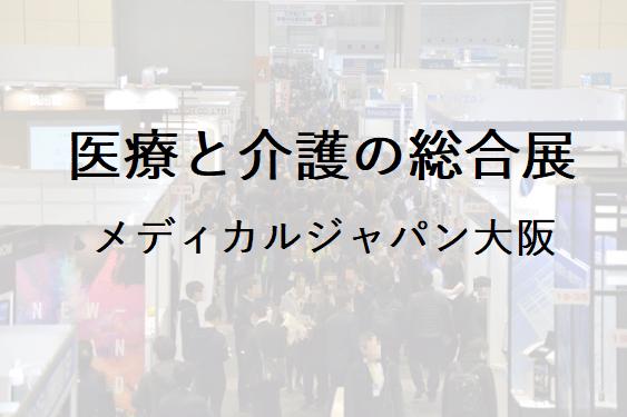 「医療と介護の総合展・大阪」メディカルジャパン