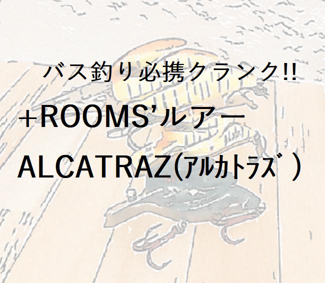 初心者オススメのバス釣りルアー+ROOMS'(ルームズ)アルカトラズについて紹介!
