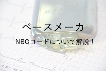 ペースメーカのNBGコードを解説