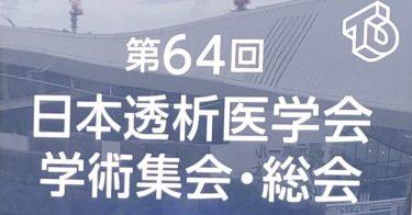 第64回日本透析医学会学術集会・総会に参加してきました!