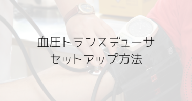 病棟などで使用する、観血式血圧測定(Aライン)で用いる血圧トランスデューサのセットアップの方法