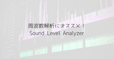 自作録音機能付き聴診器を使った周波数解析にオススメアプリ紹介!