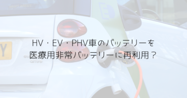 HV・EV・PHV車のリチウムイオンバッテリーを再利用して医療機器へ