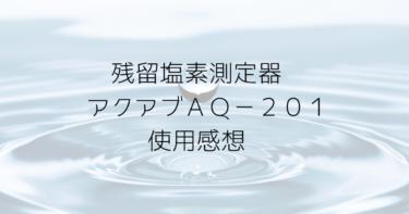 残留塩素測定器のハンディ水質計アクアブAQ-201を使用してみました!