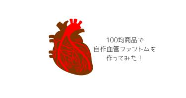 心カテ時のデバイス知識習得に役立つ!?100均商品で出来る自作血管ファントムを作ってみた!