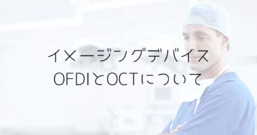 血管内光断層撮影用カテーテルOFDI/OCTについて
