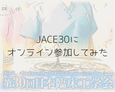 第30回日本臨床工学会にオンライン参加してみました。
