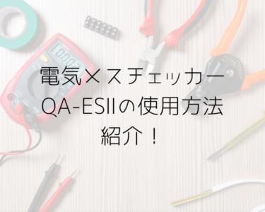 電気メスチェッカーのQA-ESⅡ使用方法紹介!